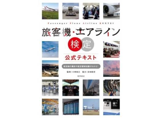 第1回「旅客機・エアライン検定」10月27日開催決定!