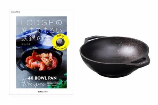 【鉄鍋付】LODGE(ロッジ)の底までまるい鉄鍋の本 ボウルパンレシピ40