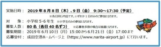 成田エアポート ワンデイ・サマースクール2019