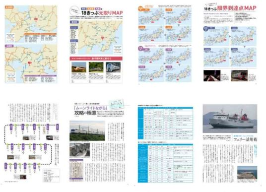旅と鉄道 増刊7月号 - 青春 18きっぷの旅 2019 2020