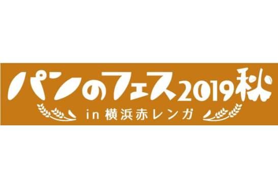 「パンのフェス2019秋 in 横浜赤レンガ」ロゴ