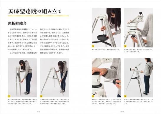 星を楽しむ 天体望遠鏡の使いかた - 誠文堂新光社