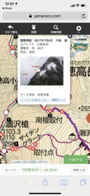 登山計画を作成する「ヤマプラ」での確認画面(スマートフォン画面)
