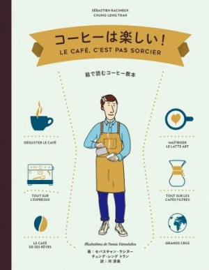 『コーヒーは楽しい!』 - パイインターナショナル