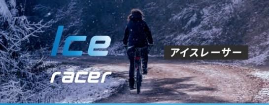 オフロードも雪道も、履き替え楽々のタイヤ「reTyre」