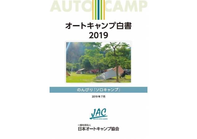 オートキャンプ白書2019