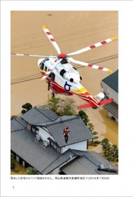 ドキュメント豪雨災害