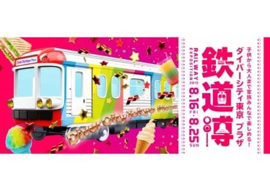 ダイバーシティ東京 プラザ 鉄道博