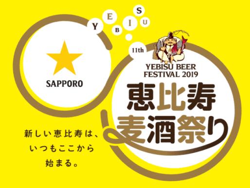 第11回「恵比寿麦酒祭り」イベント詳細決定
