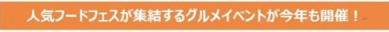 日比谷公園で「JAPAN FOOD PARK 2019」開催決定!!