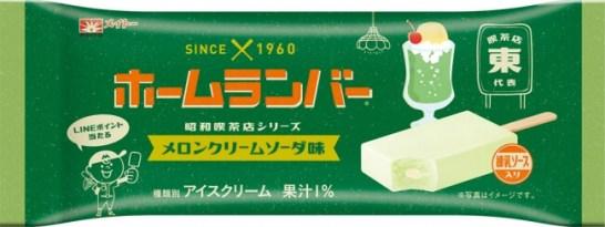 ホームランバー昭和喫茶店の味シリーズ メロンクリームソーダ味
