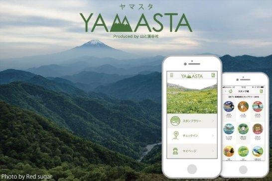 山のスタンプラリーアプリ「ヤマスタ」 「山モリ!フェス」と連動した新しいスタンプラリーイベント「秦野丹沢スタンプラリー」をスタート!