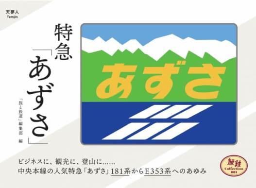 「旅鉄Collection」スタート 第1弾『特急「あずさ」』刊行