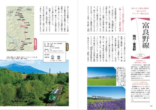 北海道の鉄道旅大図鑑 - インプレスホールディングス