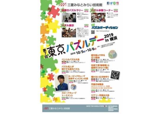第7回東京パズルデー2019 in 横浜