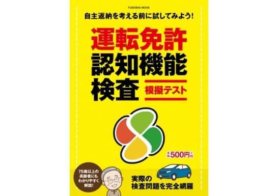 運転免許認知機能検査模擬テスト