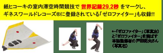 「宇宙」紙ヒコーキ - 宝島社