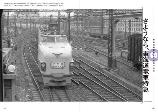 1960年代鉄道の記録 特急「こだま」から新幹線へ