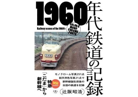 『1960年代鉄道の記録 特急「こだま」から新幹線へ』