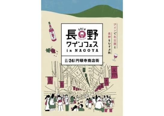 長野ワインフェス in NAGOYA 2019