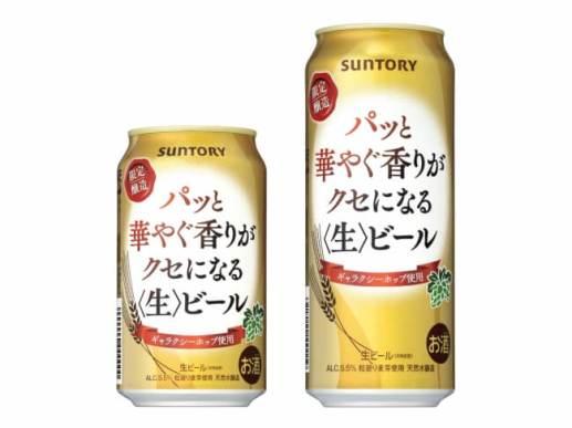 パッと華やぐ香りがクセになる〈生〉ビール  - サントリービール