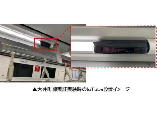 東急電鉄は2020年7月までに、ソフトバンクの4Gデータ通信に対応したLED蛍光灯一体型の防犯カメラを、東急電鉄所属の全車両(※1)へ導入します