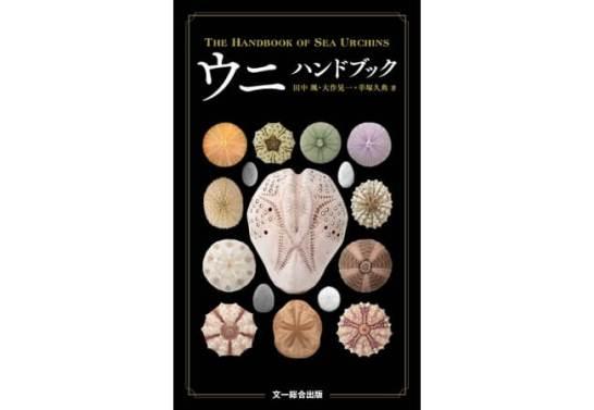 ウニハンドブック - 文一総合出版