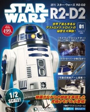 スター・ウォーズ R2-D2