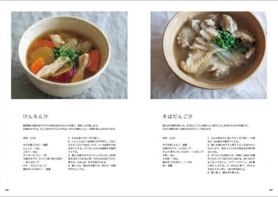 丸鶏レシピ - 誠文堂新光社