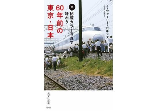 続・秘蔵カラー写真で味わう 60年前の東京・日本