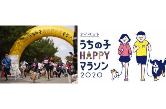 アイペット うちの子HAPPYマラソン 2020