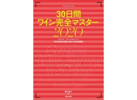 『30日間ワイン完全マスター2020』表紙