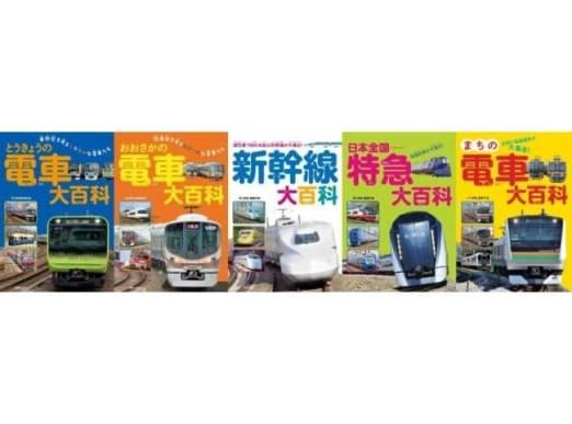 「児童向け鉄道書」の電子版を期間限定で無料公開 - インプレス