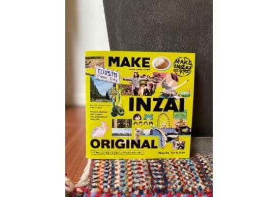 冊子版「MAKE INZAI ORIGINAL」、配布開始