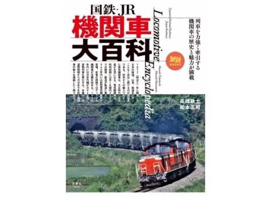 国鉄・JR 機関車大百科 - インプレス