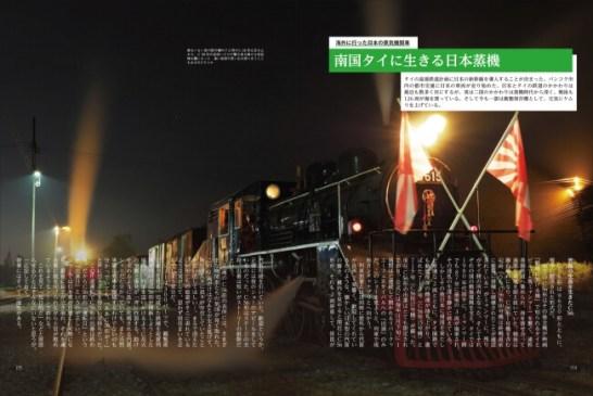 蒸気機関車紀行 - インプレス