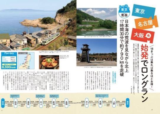 『旅と鉄道』増刊7月号「青春18きっぷ旅2020-2021」