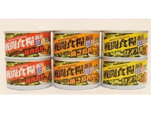 戦闘食糧 飯缶(めしかん)シリーズ - 6缶アソートパック