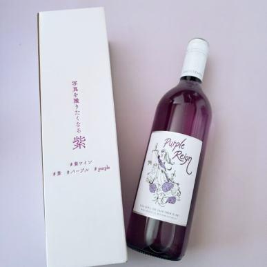 パープルレインワイン
