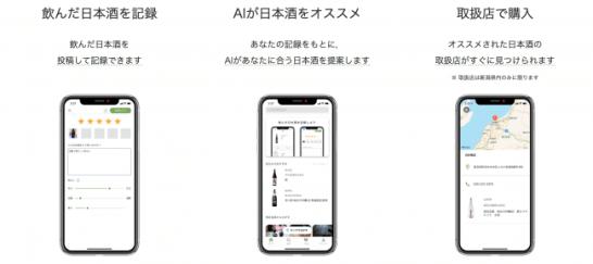 【日本酒×AI】日本酒開拓をサポートする「Sakeai(サケアイ)」がAndroidアプリをリリース
