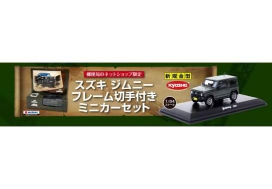 京商製1/64スケールJB64「ジムニー」フレーム切手付きミニカーセット登場!