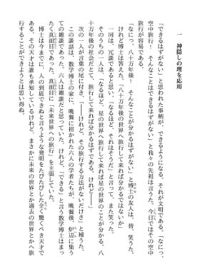「八十万年後の世界 タイム・マシン【大正翻案版】」扶桑社より