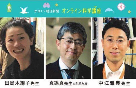 左から、田島木綿子先生、真鍋真先生、中江雅典先生 (国立科学博物館)