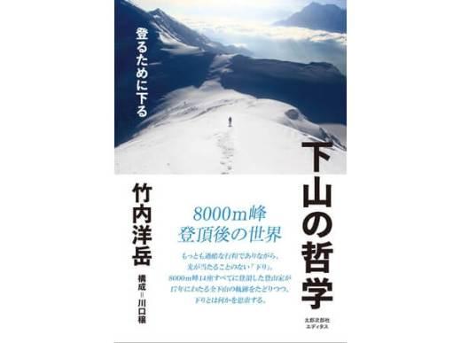 『下山の哲学――登るために下る』カバーイメージ