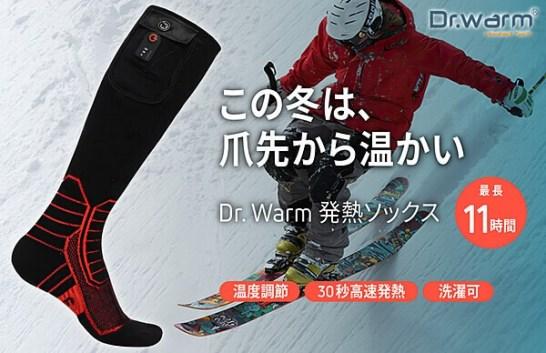 Dr. Warm 発熱インソール