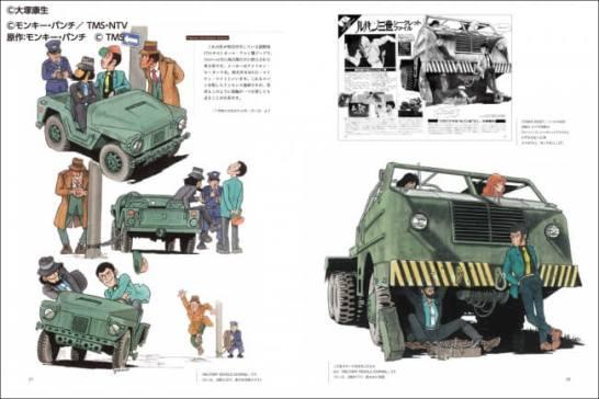 大塚康生画集 「ルパン三世」と車と機関車と - 玄光社