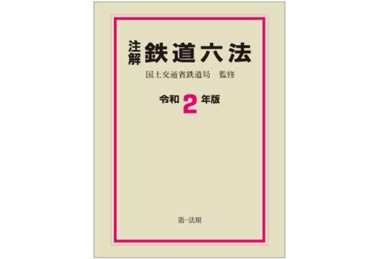 注解 鉄道六法[令和2年版]