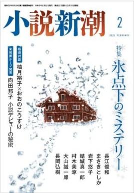 掲載誌:「小説新潮」2月号
