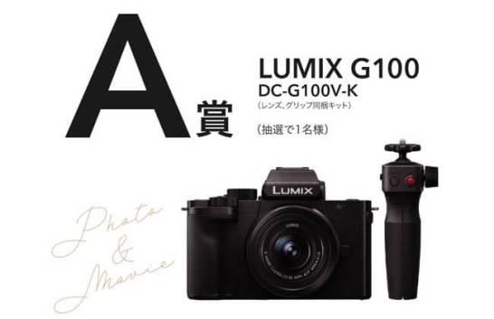 賞品はLUMIX G100!