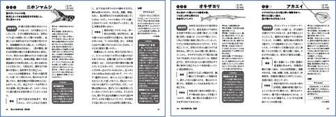 ヤマケイ文庫『野外毒本』
